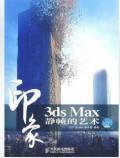 3ds Max印象 静帧的艺术  送高清扫描书