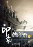 3ds Max印象 静帧的艺术Ⅱ CG插画教程 送高清扫描书