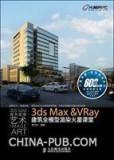 3ds Max&VRay建筑全模型渲染火星课堂 送高清扫描书