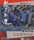 3ds max VRay/After Effects 建筑动画高级案例剖析教程
