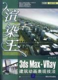 3ds Max+Vray建筑动画表现技法
