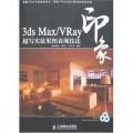 3ds Max/VRay印象超写实效果图表现技法 免费送电子书