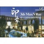 3ds Max/VRay印象 超写实建筑动画表现技法