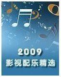 2009影视配乐精选