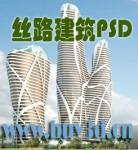 丝路建筑PSD分层图库 效果图后期素材 PSD素材|Silkroad