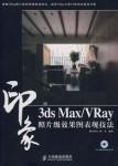 3ds Max/VRay印象照片级效果图表现技法(附1DVD有扫描书)