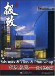 3ds max& VRay&Photoshop 极致表现:室外建筑篇 送高清pdf书 2DVD