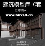 建筑模型库C套 3DMAX模型库-古建模型-建筑表现素材