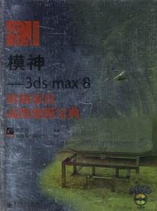 模神.3ds.max.8时尚家具高级建模宝典(1DVD有扫描书)