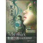 聚光制造•3ds max影视动画创建实战剖析(附DVD-ROM光盘4张