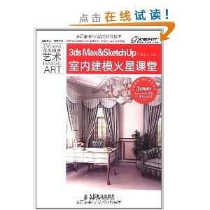 3ds Max&SketchUp室内建模火星课堂(附DVD光盘3张)