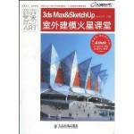 3ds Max&SketchUp室外建模火星课堂(附DVD光盘4张有pdf扫描书)