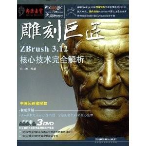 雕刻巨匠:ZBrush3.12核心技术完全解析(附DVD光盘3张)