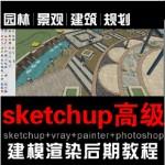 园林景观sketchup su建筑景观设计 2200元草图大师建模视频教程