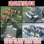 建筑模型库E套  19DVD  3dsmax模型库