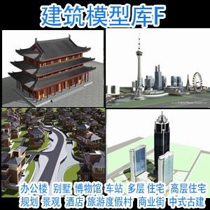 建筑模型库F套 23DVD 3dsmax模型库