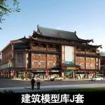 景观建筑模型J套