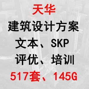 天华建筑设计资料合集住宅公建商业酒店教育文化/方案cad