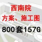 西南院规划建筑施工图157G!设计方案文本 CAD JPG PDF源文件