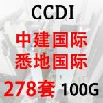 CCDI建筑设计单体方案文本施工图作品cad 悉地国际 中建国际/素材