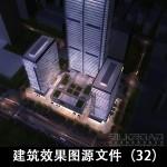 建筑效果图源文件(32)