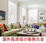 国外高清设计案例大全 室内高清照片