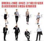 国外高精度商业人物3d模型/男人 女人 黑人 亚洲人 各种姿态