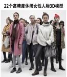 国外高精度女性人物3d模型/ 女人 黑人 亚洲人 休闲人物 各种姿态