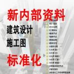 上海天华建筑/施工图设计/大样cad图纸/工程做法通用节点/标准化