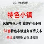 2017特色小镇旅游产业小镇规划方案文本案例