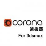 corona渲染器1.7 支持3dmax2012-2018中文汉化版带材质库和转换器
