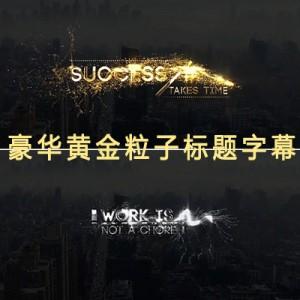 豪华黄金粒子标题字幕钢铁质感金银色文字特效logo演绎动画AE模版
