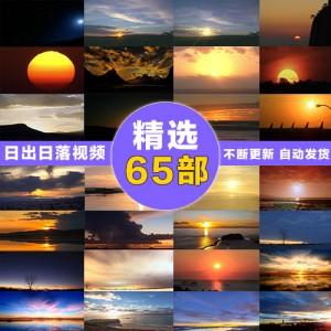 实拍高清日出日落 清晨太阳升起 光线城市风景色延时摄影视频素材