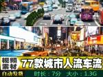 77款城市人流车流 汽车行人群步行道路交通 高清延时视频素材