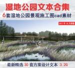 湿地公园滨河景观施工图cad规划设计/郊野湿地公园文本合集