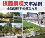 中小学校园景观园林概念设计方案学校景观设计文本案例素材
