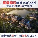 东南亚中式欧式风格度假酒店建筑方案设计文本及CAD图 su模型素材