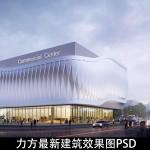 著名设计公司力方最新建筑效果图psd