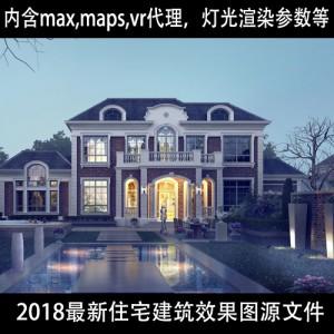 2018最新住宅建筑效果图源文件