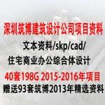 深圳筑博建筑设计公司项目文本资料skp/cad/住宅商业综合体设计院