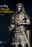 水晶石技法ZBrush数字雕刻精解