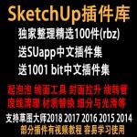 草图大师SketchUp建模插件集教程SUAPP支持SU2018 2017 2016 2015