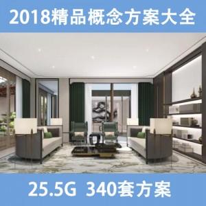 2018精品室内设计概念方案大全(部分带施工图)