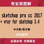 草图大师sketchup2017中文版搭配vray 3.4远程安装
