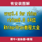 犀牛渲染器+教程vray3.4 for rhino_5  Grasshopper TS插件安装包