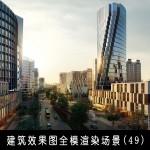 建筑效果图全模渲染场景(49)