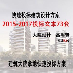 上海大院建筑设计拿地快速高效投标住宅方案文本合集