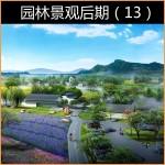2020园林景观后期(13)