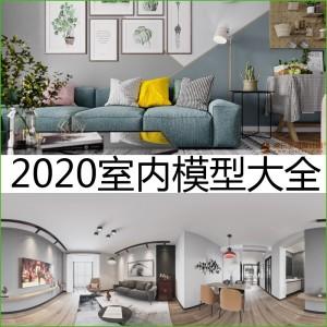 2020室内模型大全 五大官网出品